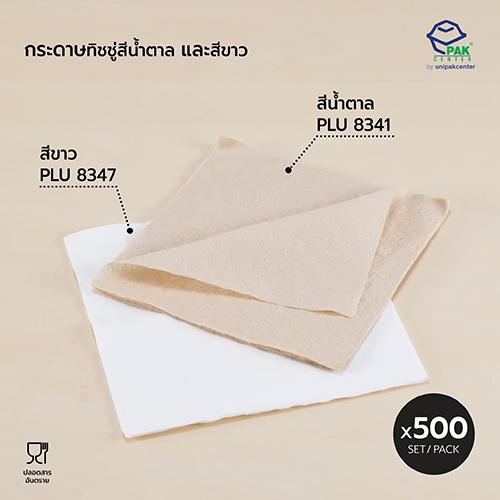กระดาษชำระสีขาว ขนาด 33 x 33 cm (1 ชั้น)