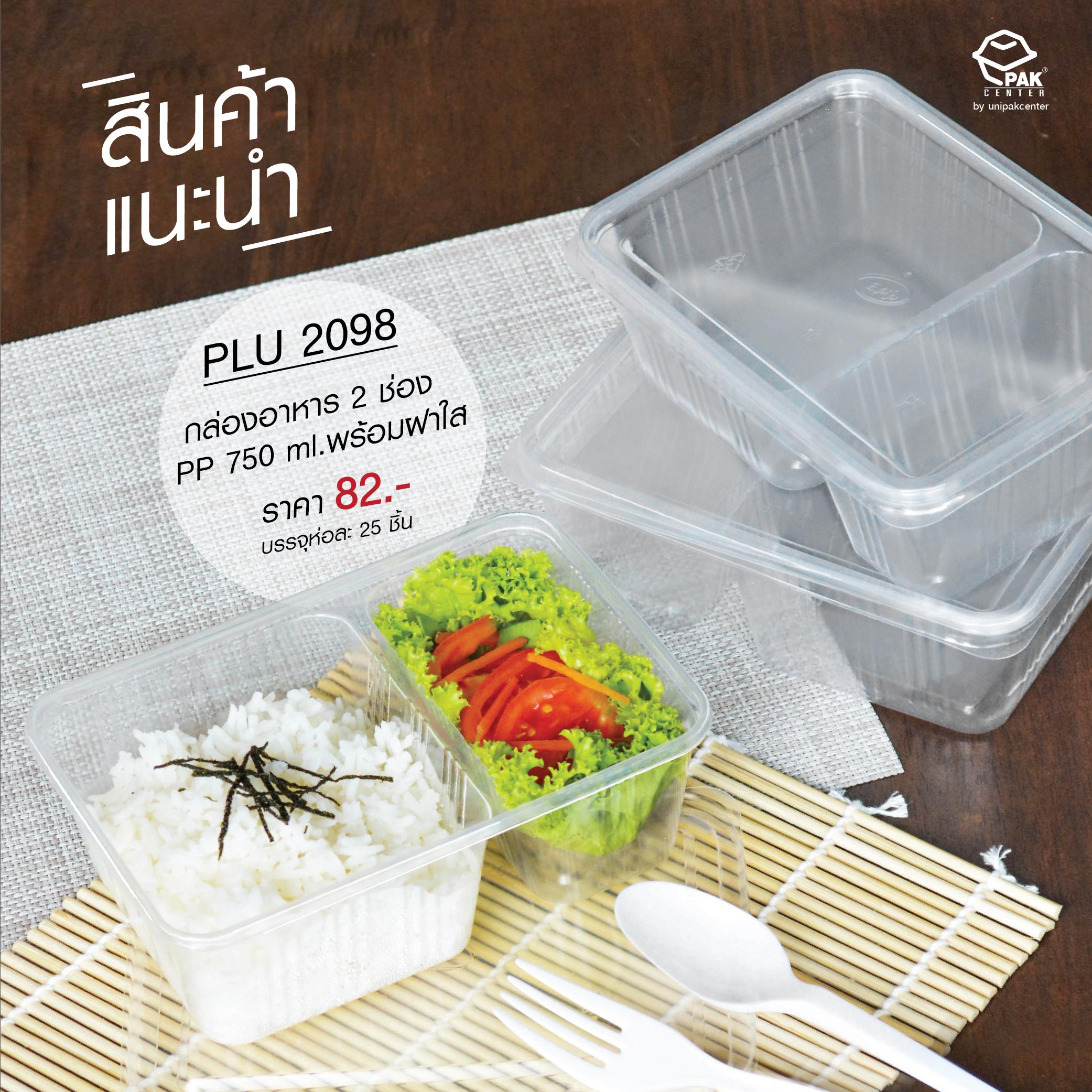 กล่องอาหาร 2 ช่อง PP (750ml)+ฝา (E)