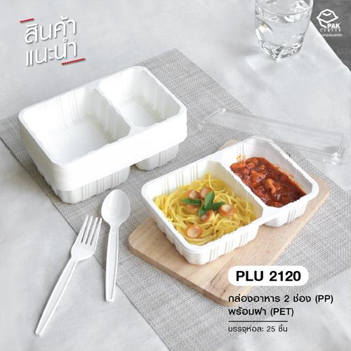 กล่องอาหาร 2 ช่อง PP ขาว 650 ml + ฝา PET ใส (AN)