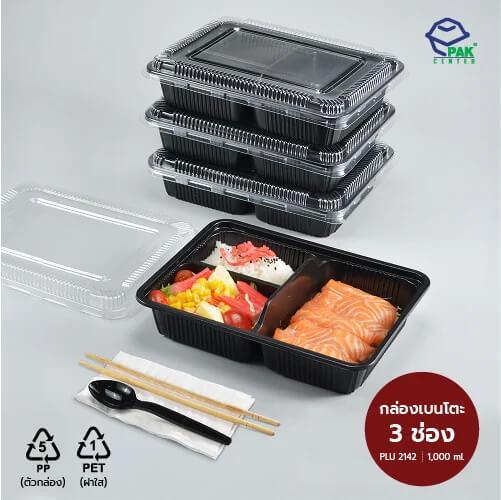กล่องอาหาร 3 ช่อง PP สีดำ (S-403N) พร้อมฝา PET (1,000 ml)