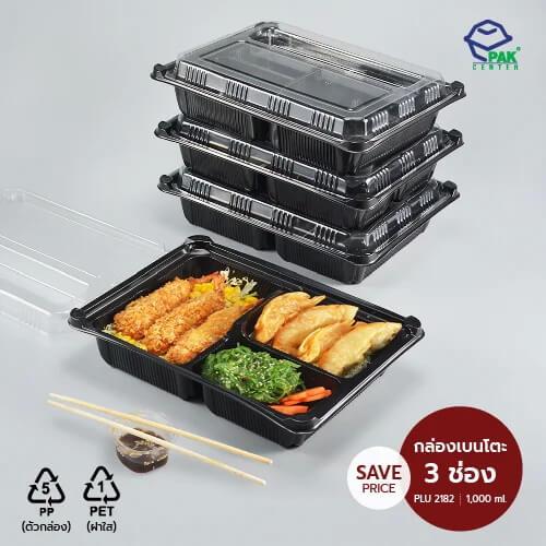 กล่องอาหาร 3 ช่อง PP ดำ+ ฝา PET (950 ml.)