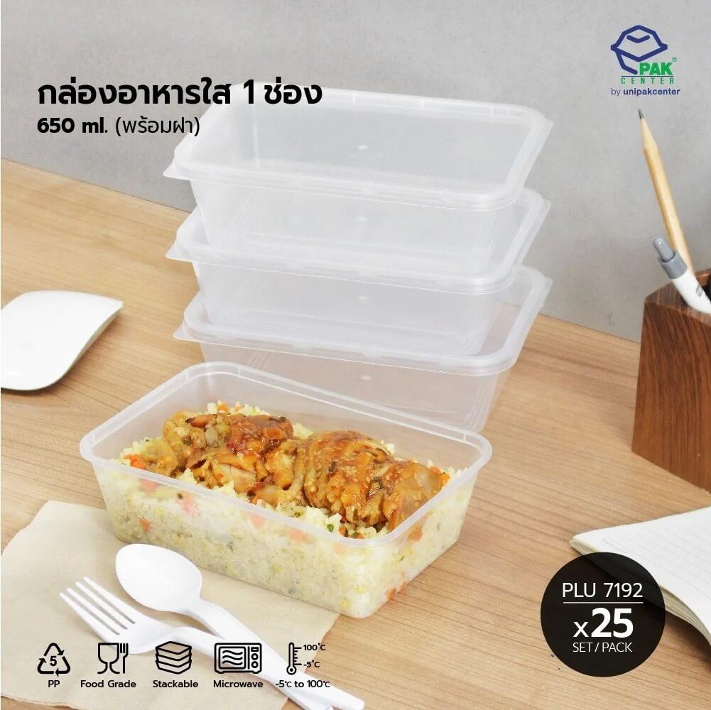 กล่องใส่อาหาร วัสดุ PP พร้อมฝา (650 ml.) ตรา โรดดี้แพค