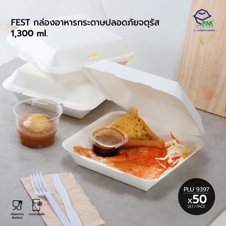 FEST CHOICE กล่องอาหารกระดาษปลอดภัยจัตุรัส 1,300 ml.