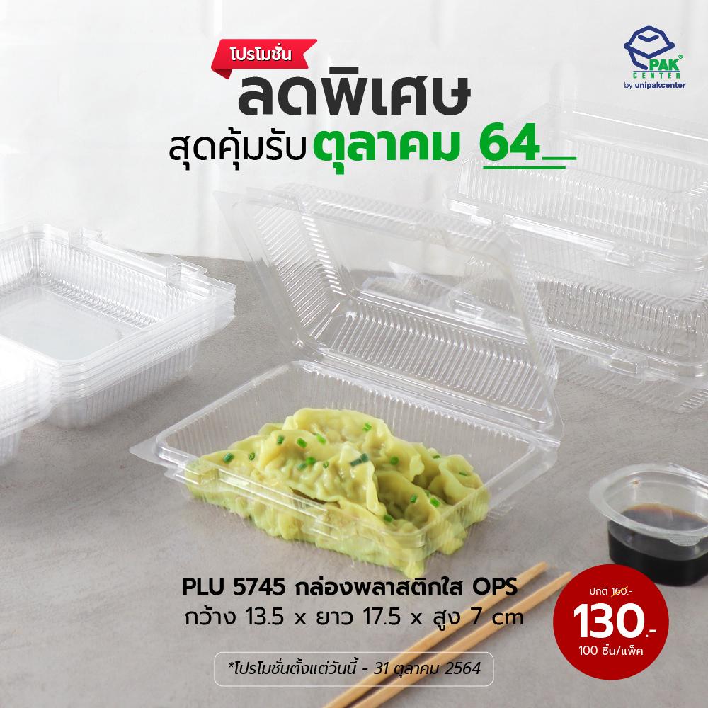 กล่องพลาสติกใส (e)-OPS