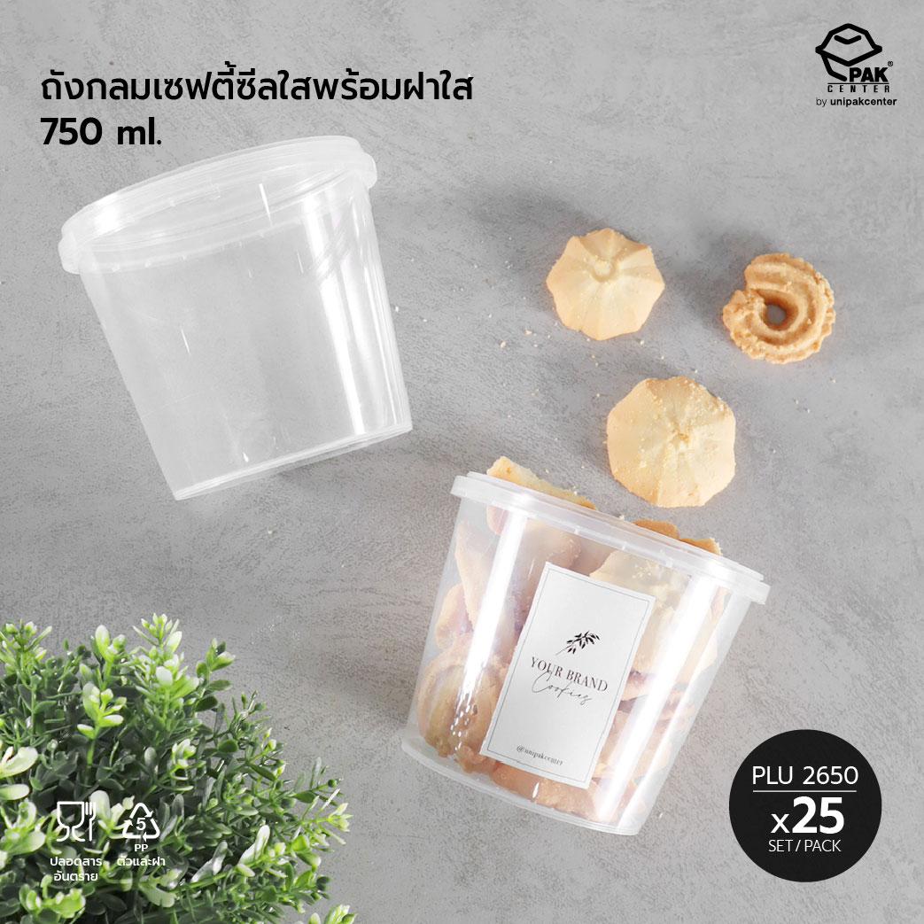 กล่อง Safety Seal กลมPP+ฝาใส (750ml.)