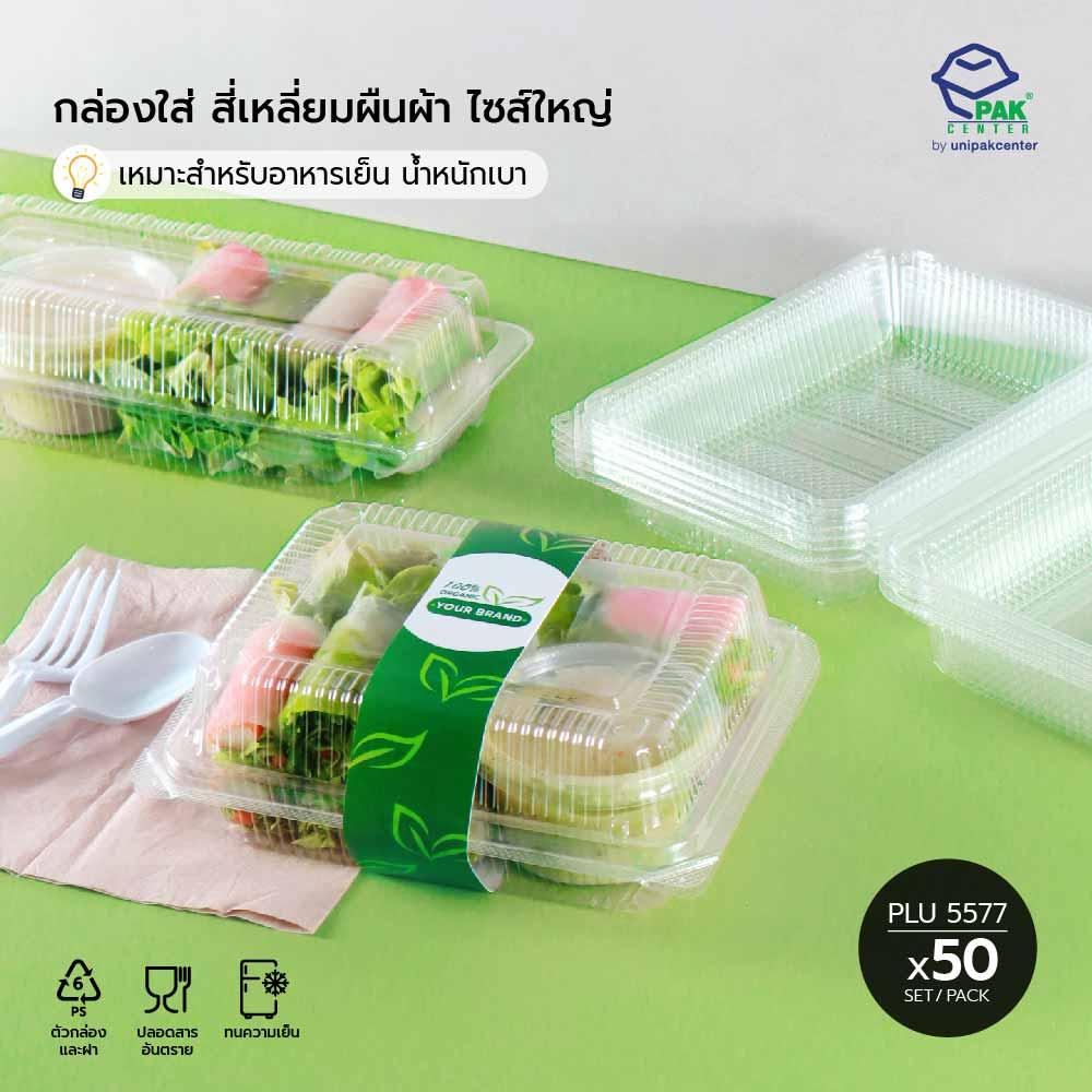 กล่องใส่อาหาร OPS ใส สี่เหลี่ยมผืนผ้า | Rectangular OPS Food Box (TP-104A-ตัวล็อค)