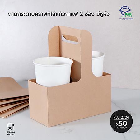 ถาดกระดาษ Kraft ใส่แก้วน้ำกาแฟ 2 ช่องมีหูหิ้ว