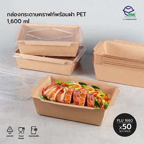 กล่องกระดาษคราฟท์ 1600 ml. + ฝา PET