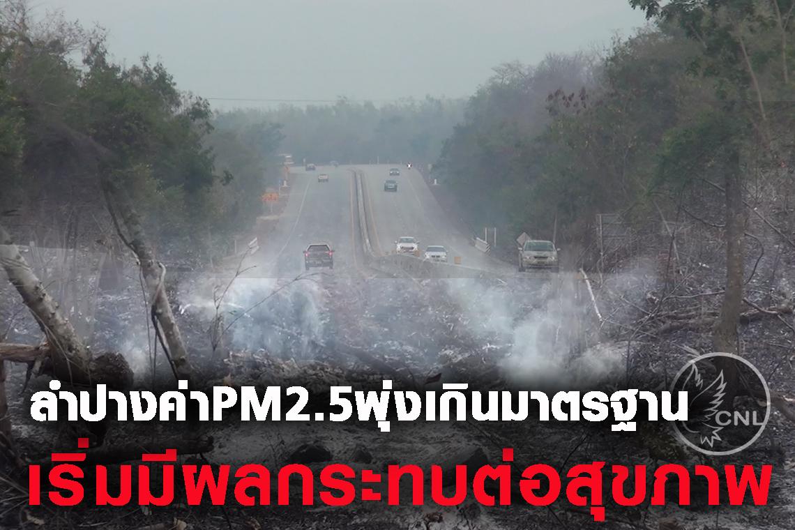 ลำปางค่าPM2.5พุ่งเกินมาตรฐานเริ่มมีผลกระทบต่อสุขภาพหลังเกิดไฟป่ากระจายหลายพื้นที่