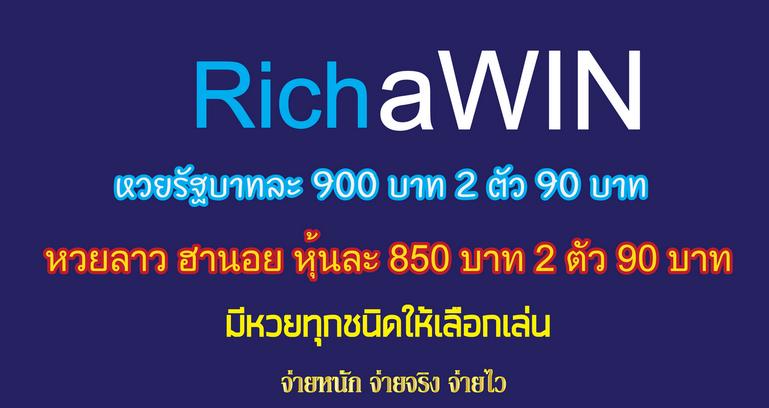 เว็บหวย Richawin สมาชิกใหม่ เว็บเจ้ามือหวยทุกชนิดแทงบอล คาสิโน บาคาร่า