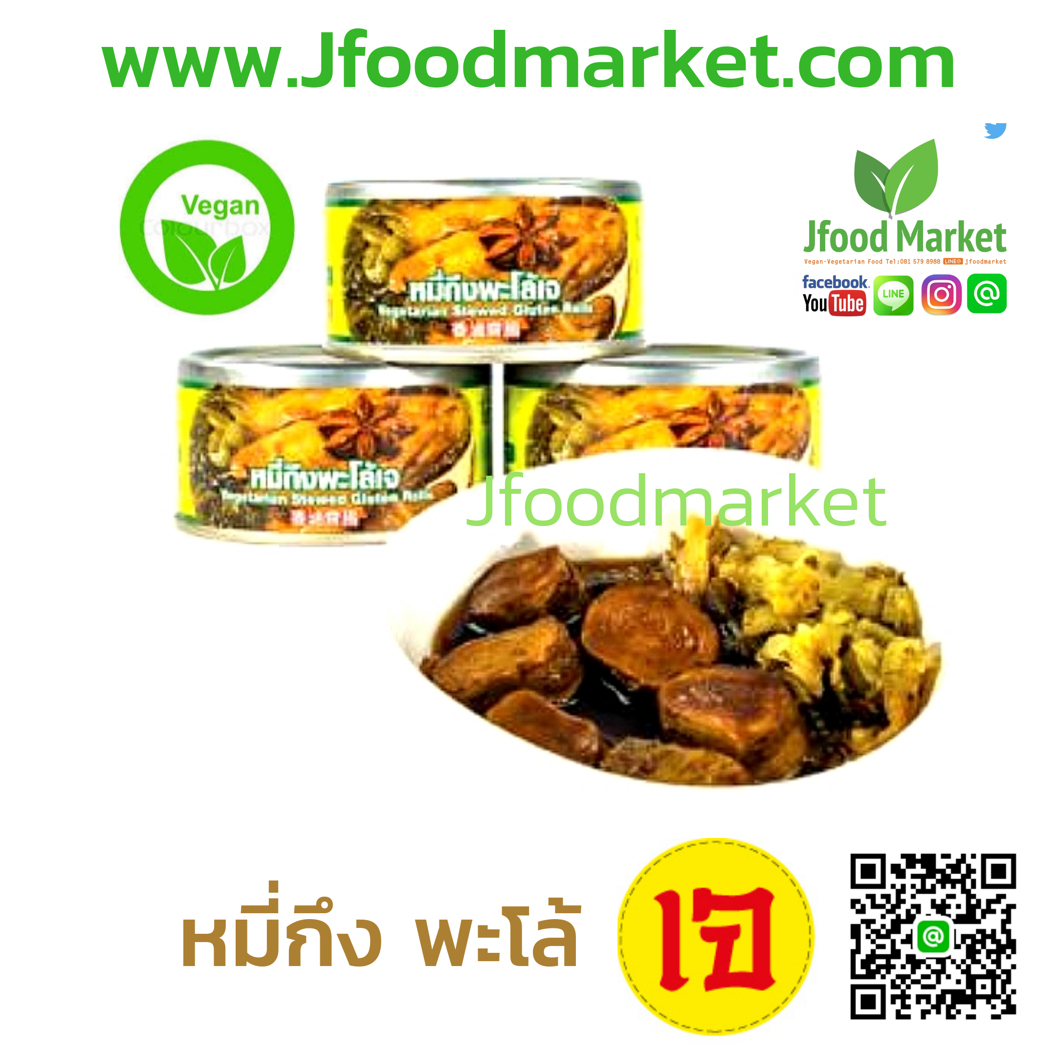 Mee Kung Pa Lo 180 g. Canned food (หมี่กึงกระป๋อง )