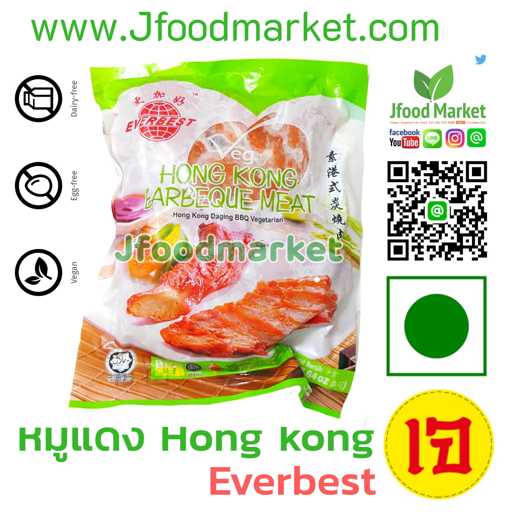 Everbest Hong Kong roasted pork (หมูแดงฮองกง)