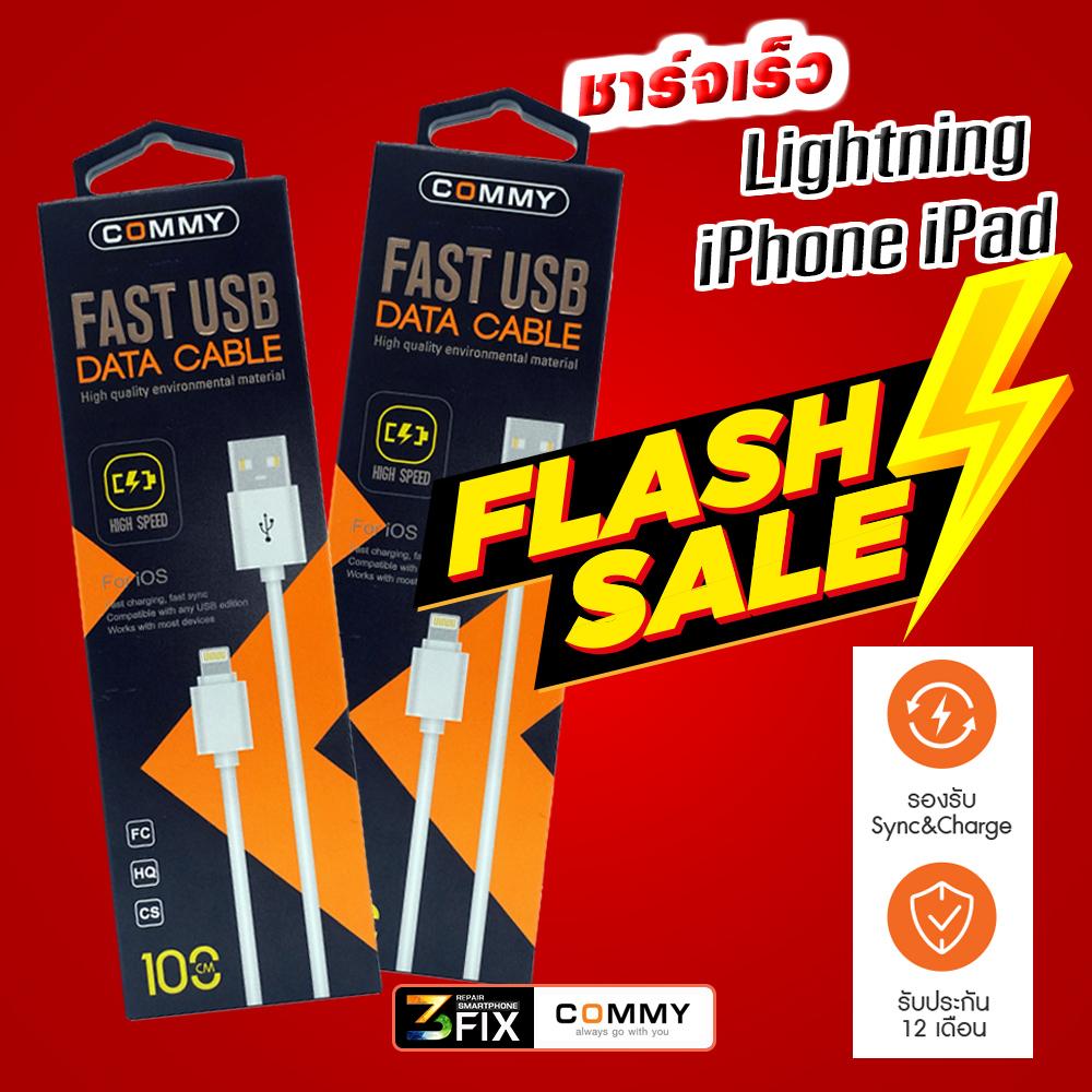 สายชาร์จ HI Speed for iPhone iPad / ios (Lightning) ยี่ห้อ Commy ยาว 100 cm. รับประกัน 1 ปี