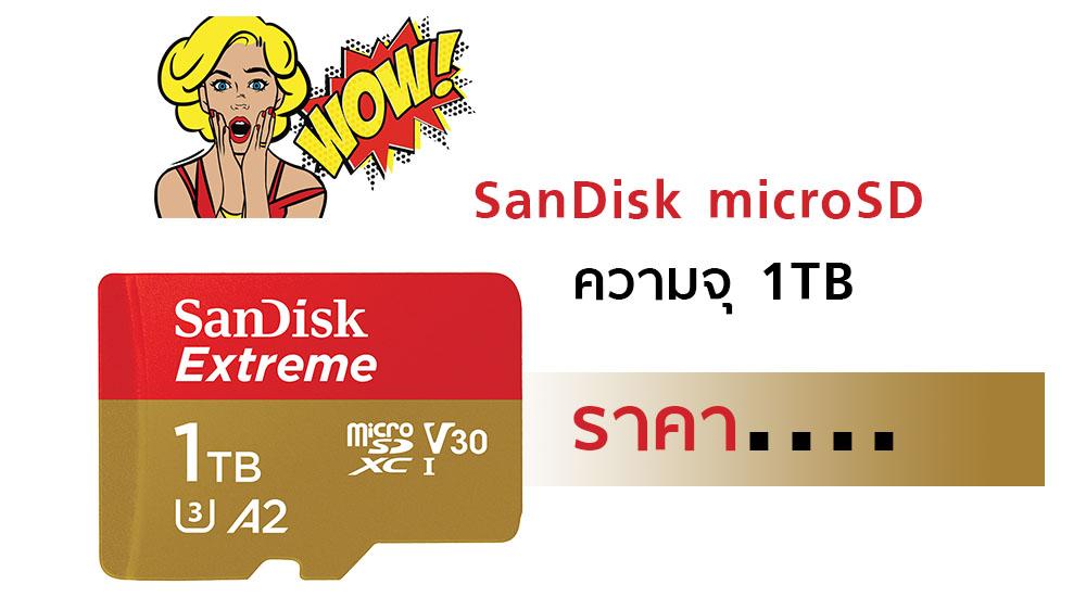 SanDisk microSD ความจุ 1TB มีวางขายแล้ว แต่ราคามันค่อนข้างจะ…
