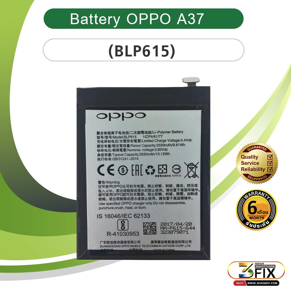 แบตเตอรี่มือถือ OPPO A37 (BLP615)