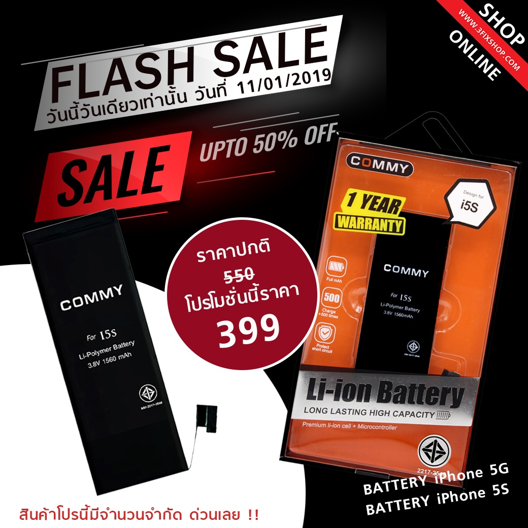 FLASH SALE 11-01-19 BATTERY iPhone 5G / 5S