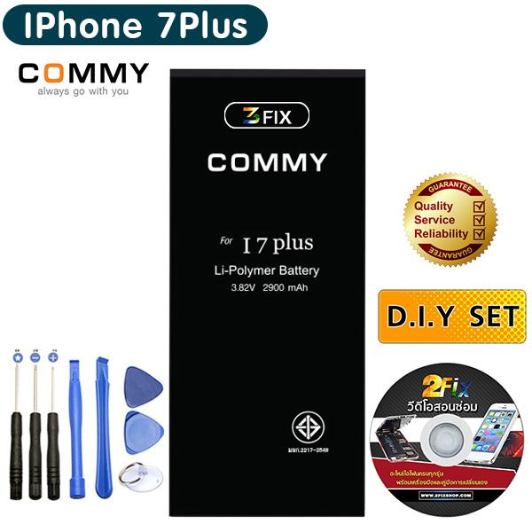 แบตเตอรี่ IPhone 7 Plus (COMMY) รับรอง มอก.