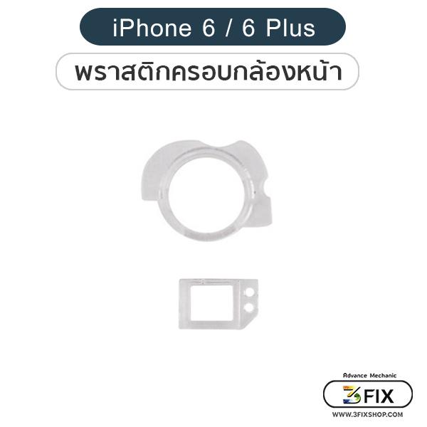 พราสติกครอบกล้องหน้า iPhone 6 / 6 Plus