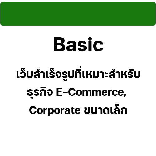 เว็บสำเร็จรูปที่เหมาะสำหรับ ธุรกิจ E-Commerce, Corporate ขนาดเล็ก