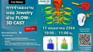 สัมมนาออนไลน์: การจำลองงานหล่อ Jewelry ด้วย FLOW-3D CAST