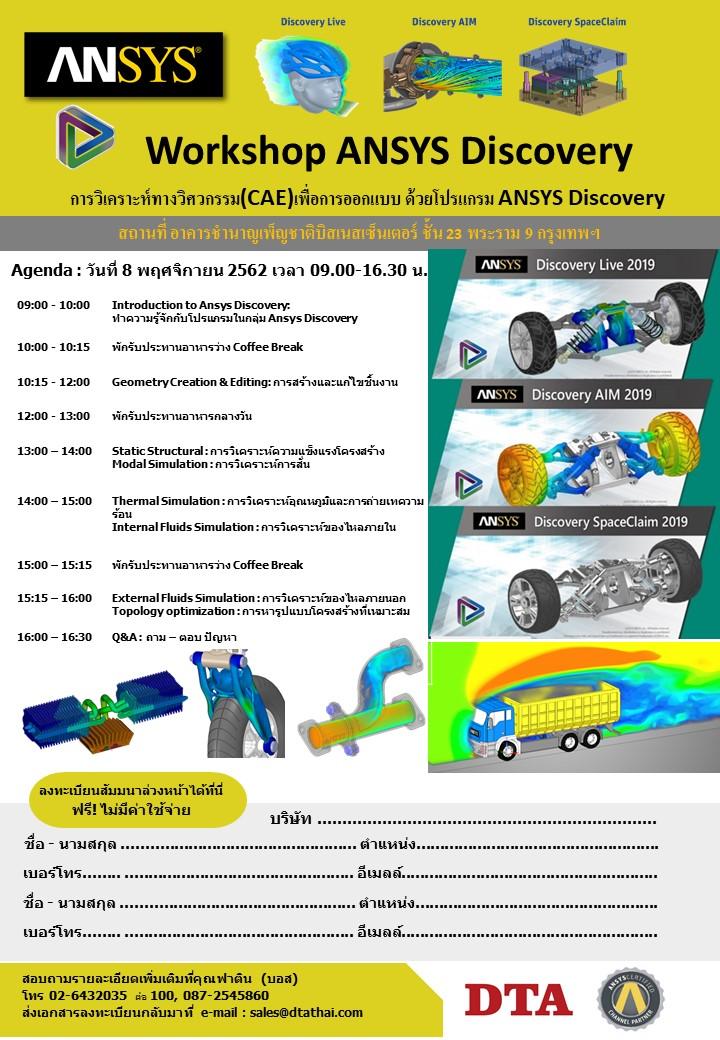 ขอเชิญเข้าร่วม Workshop Ansys Discovery