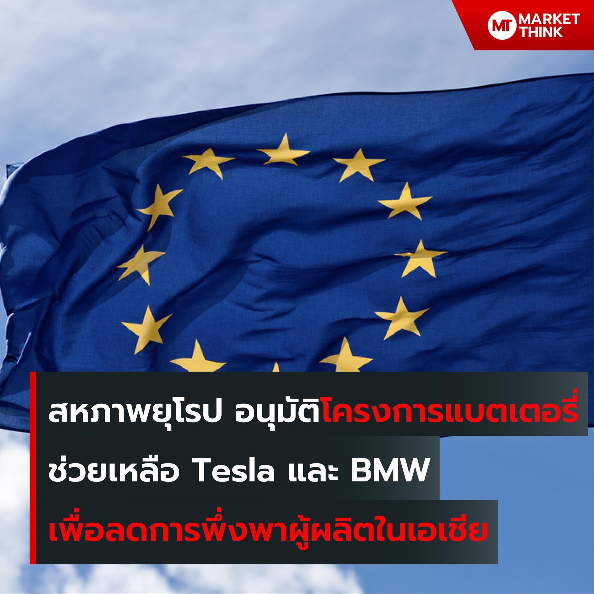 สหภาพยุโรป อนุมัติโครงการแบตเตอรี่ ช่วยเหลือ Tesla และ BMW เพื่อลดการพึ่งพาผู้ผลิตในเอเชีย คณะกรรมาธิการยุโรป ได้อนุมัติโครงการ European Battery Innovation ที่มีเป้าหมายเพื่อยกระดับอุตสาหกรรมรถยนต์ไฟฟ้าในยุโรป ลดการปล่อยก๊าซเรือนกระจก จากภาคการขนส่ง
