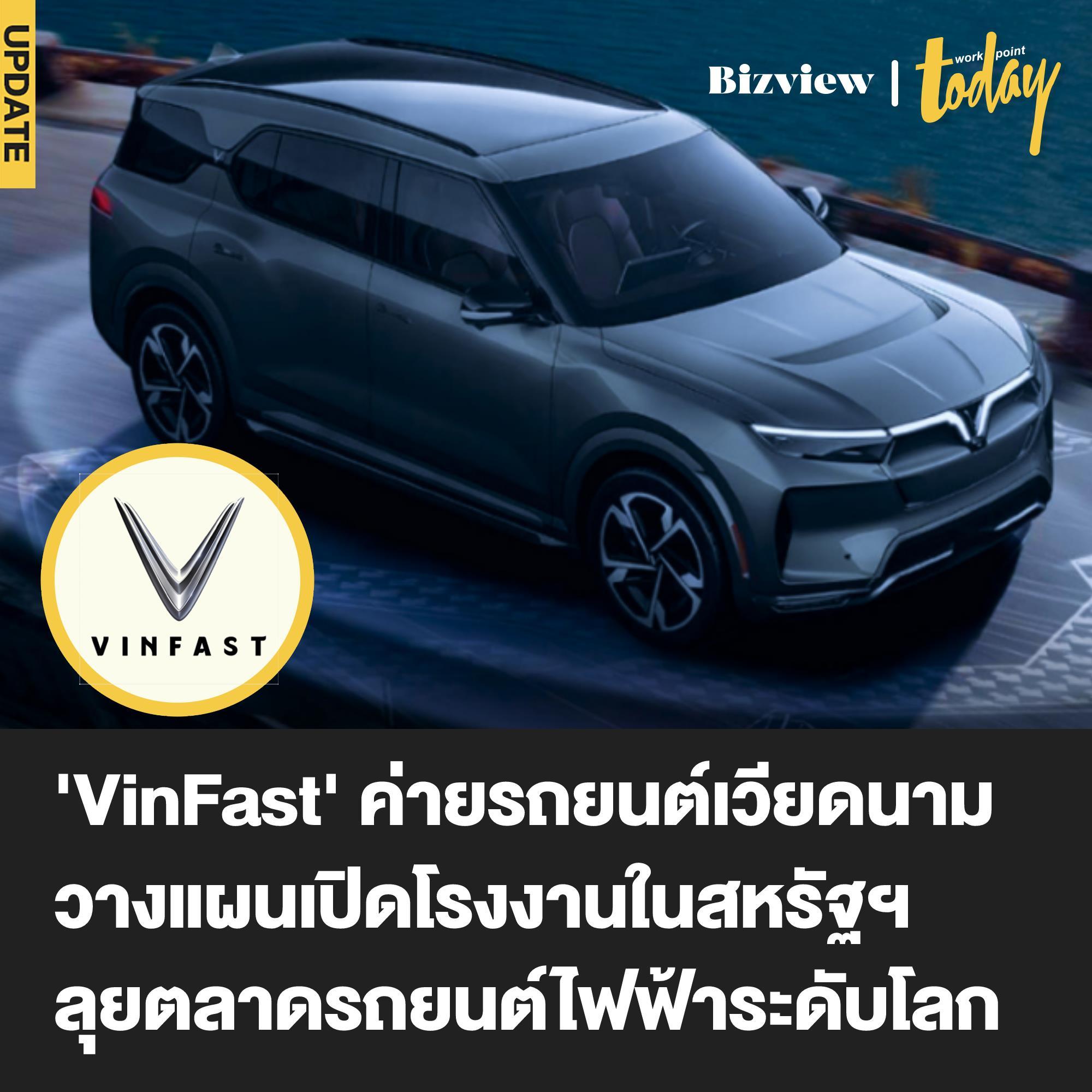 ค่ายรถยนต์เวียดนาม 'VinFast' วางแผนเปิดโรงงานในสหรัฐฯ ลุยตลาดรถยนต์ไฟฟ้า หวังครองส่วนแบ่งรถยนต์ไฟฟ้าระดับโลกพร้อมพัฒนายานพาหนะพลังงานไฟฟ้าให้เข้าถึงทุกกลุ่ม ทั้งในเวียดนามและตลาดต่างประเทศ