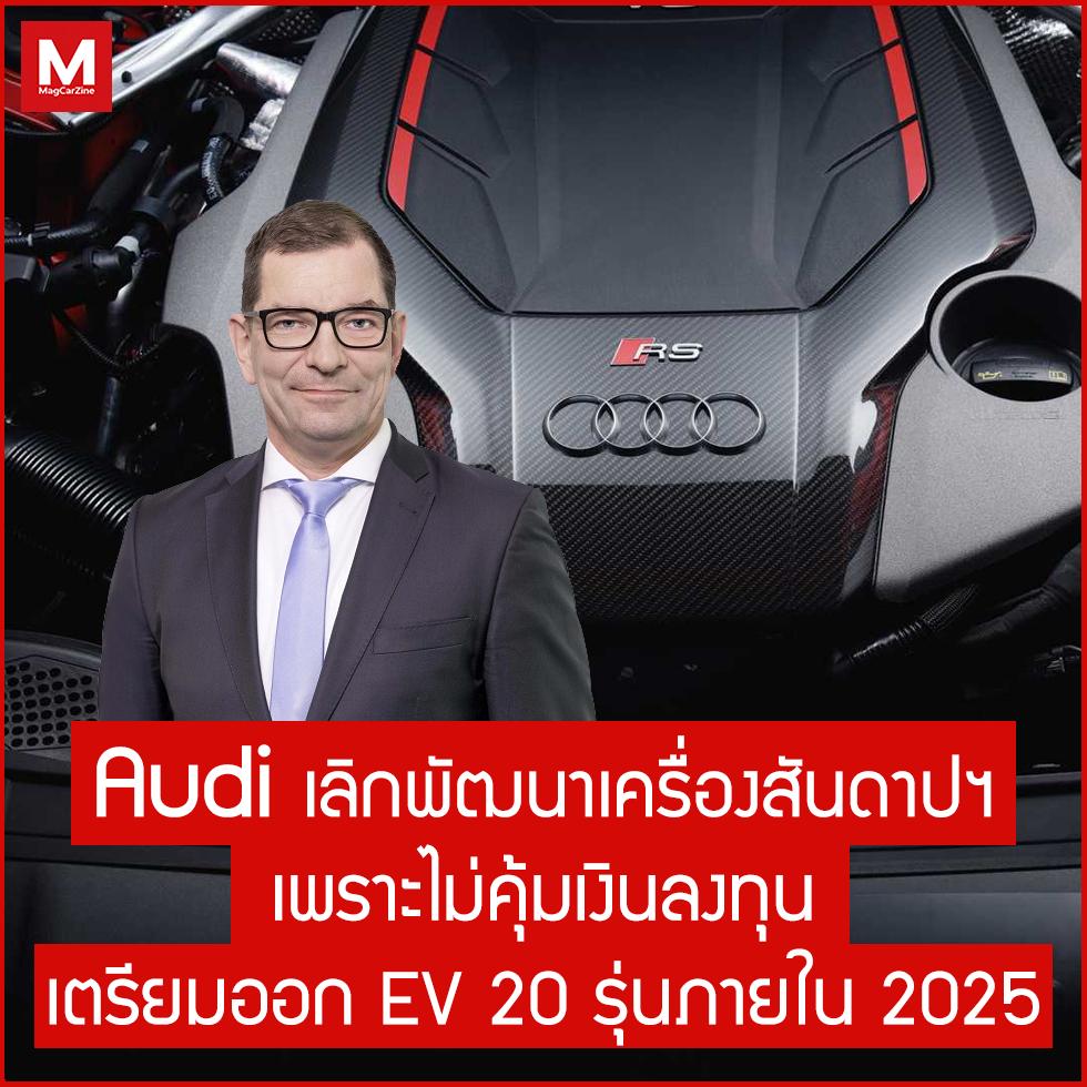 """ล่าสุด Audi เป็นค่ายล่าสุดที่ออกมาประกาศว่าจะหยุดพัฒนา """"เครื่องยนต์สันดาปภายใน"""""""
