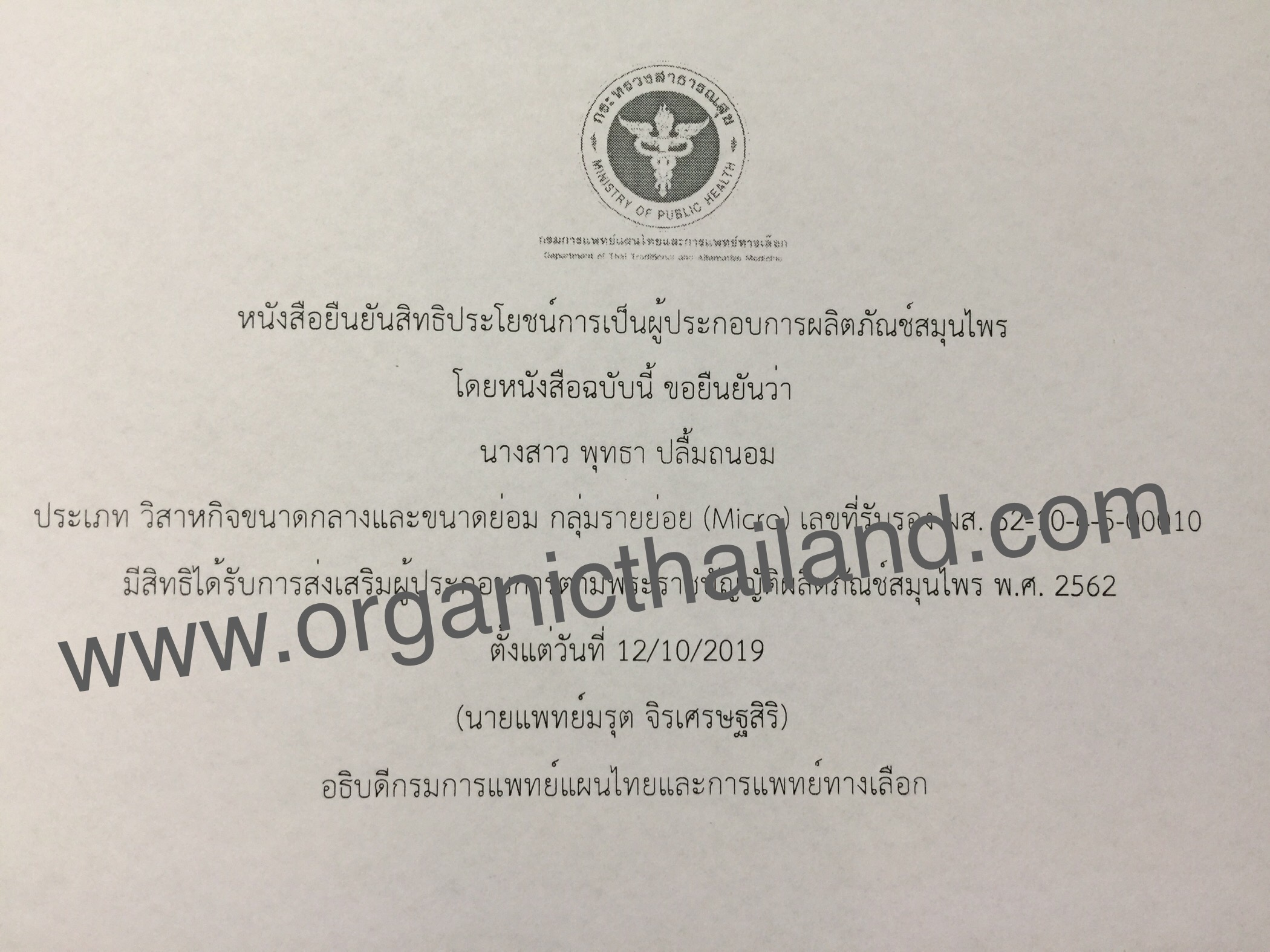 Certified Thai Pharmaist