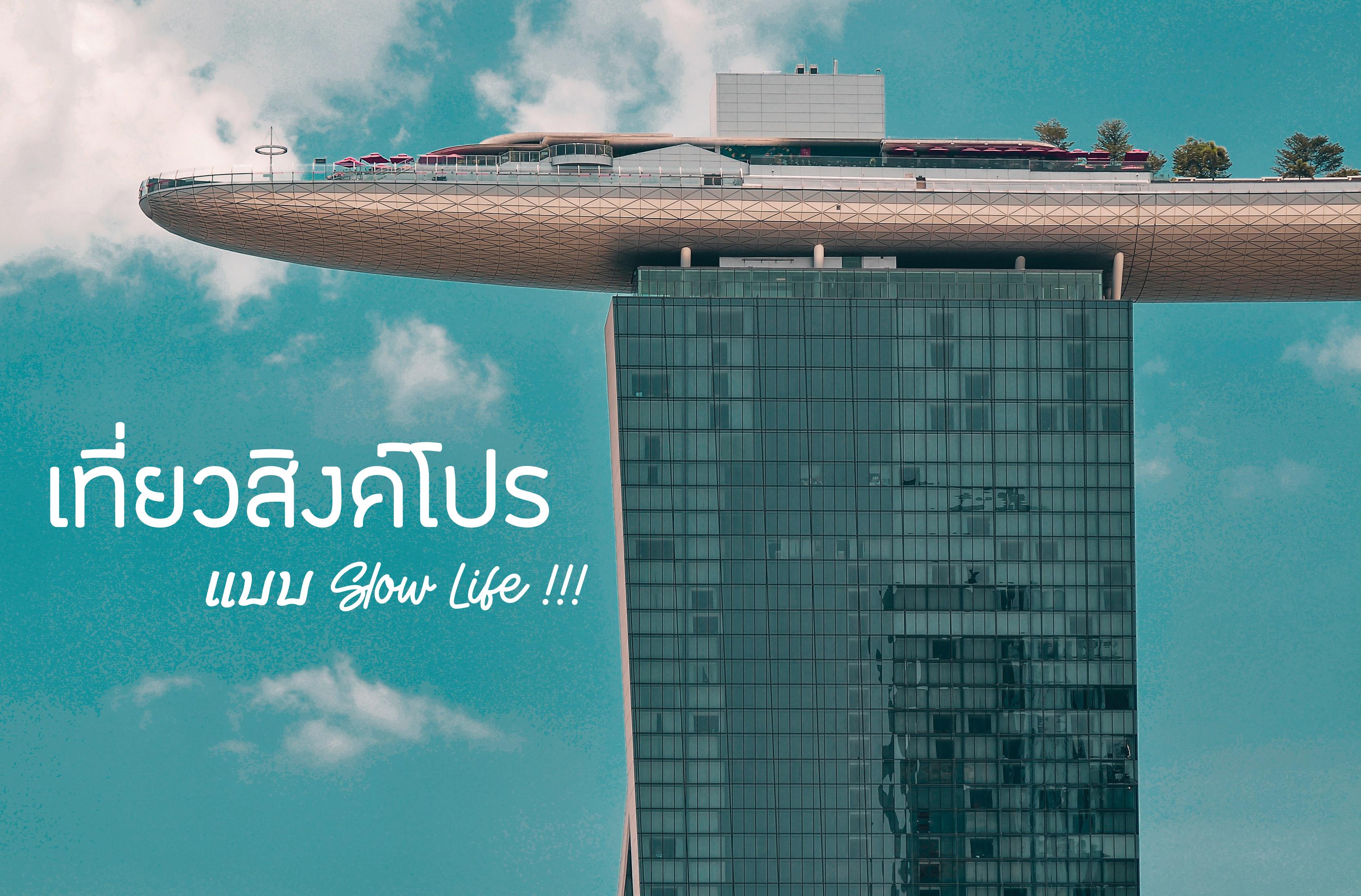 เที่ยวสิงคโปร์ แบบ slow life !!!