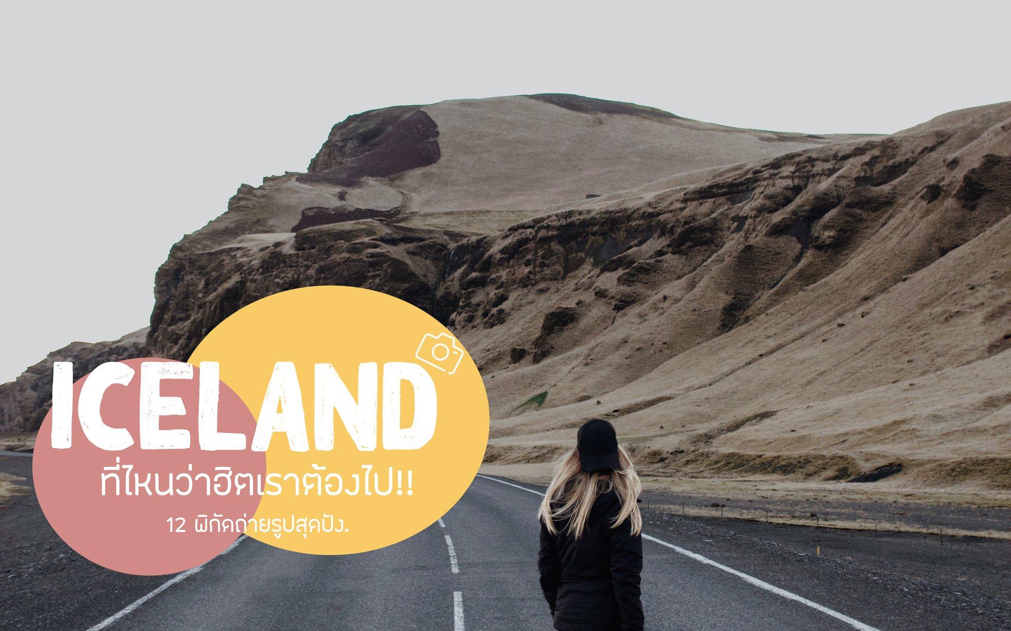 #เที่ยวไอซ์แลนด์ ที่ไหนว่าฮิตเราต้องไปกับ 12 พิกัดถ่ายรูปสุดปัง