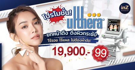 โปรโมชั่น_Ulthera_ที่_inz_clinic