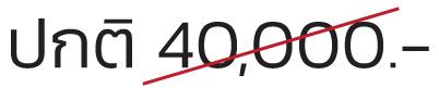 โปรโมชั่น Ulthera ราคาปกติ 40,000 บาท
