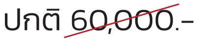 โปรโมชั่น Ulthera ราคาปกติ 60,000 บาท