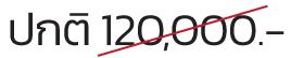 Thermage ราคา ปกติ 120,000 บาท