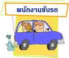 พนักงานขับรถ