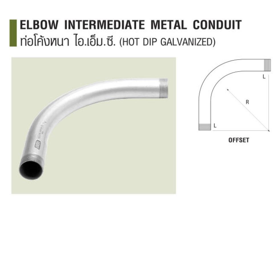 ท่อโค้ง 90  ชนิดหนา IMC 1 เส้น  ( IMC Elbow  ) HDG
