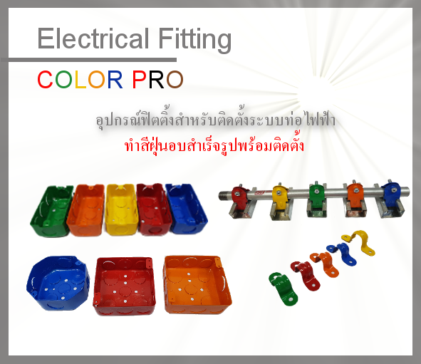 "ELECTRICAL FITTING ""COLOR PRO"" SERIE"