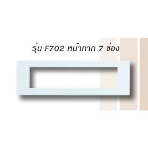 หน้ากาก 7 ช่อง UNIC