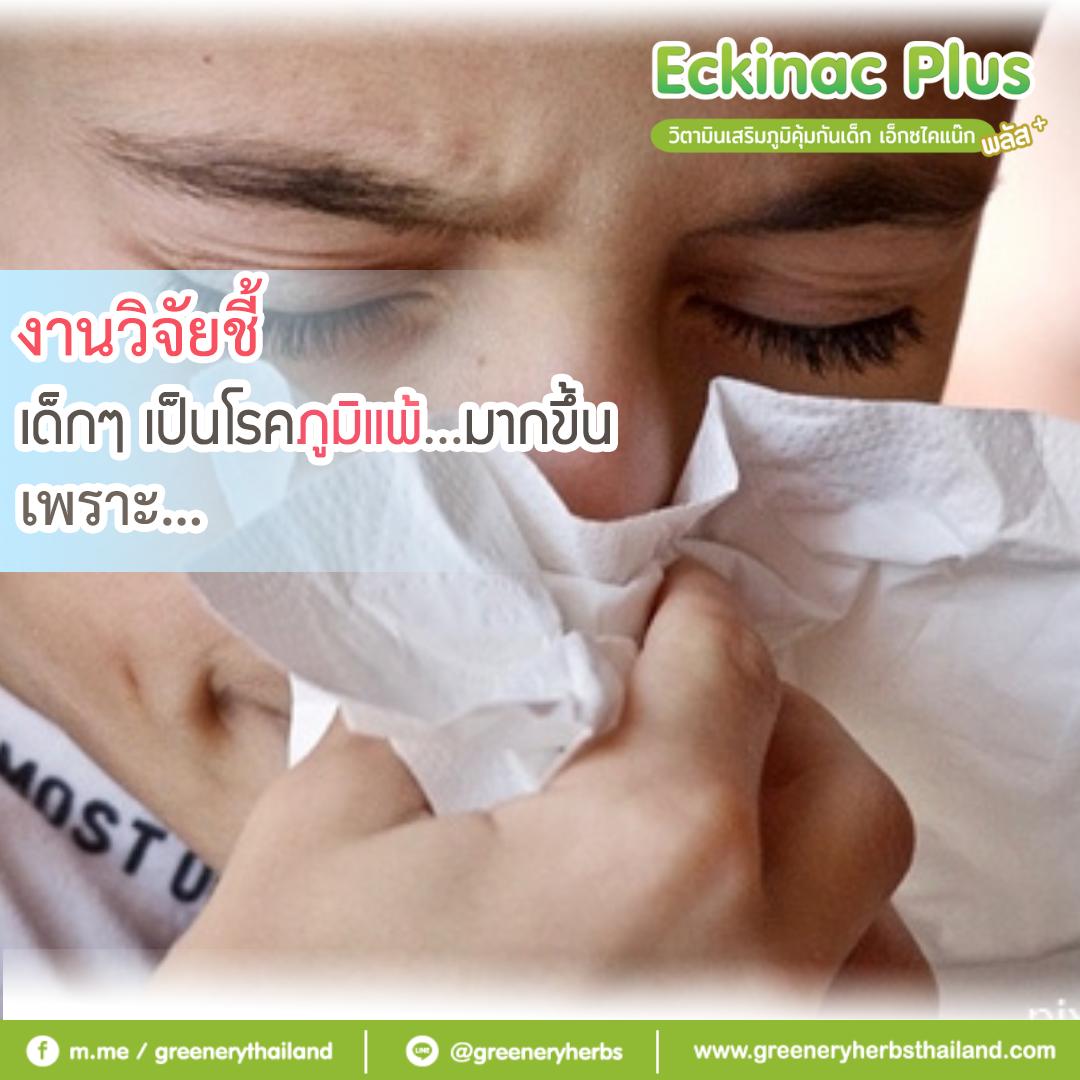 #งานวิจัยชี้!!! #เด็กเป็นโรคภูมิแพ้มากขึ้นเพราะ...