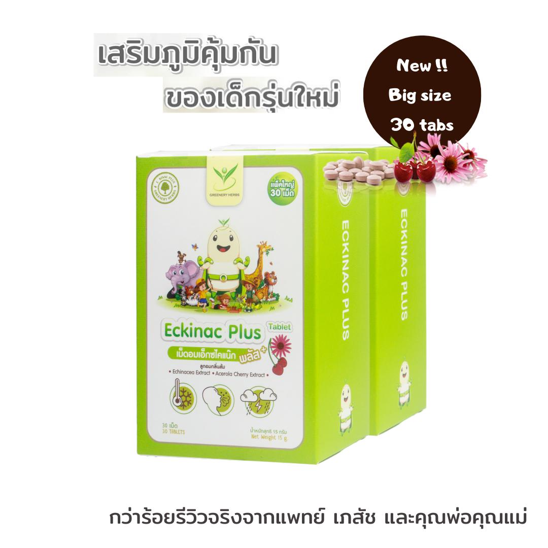 Eckinac Plus 30 Tabs * 2 Boxes วิตามินเด็ก เสริมภูมิคุ้มกันสูตรธรรมชาติ