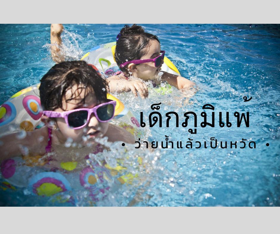 เด็กภูมิแพ้ ว่ายน้ำแล้วเป็นหวัด