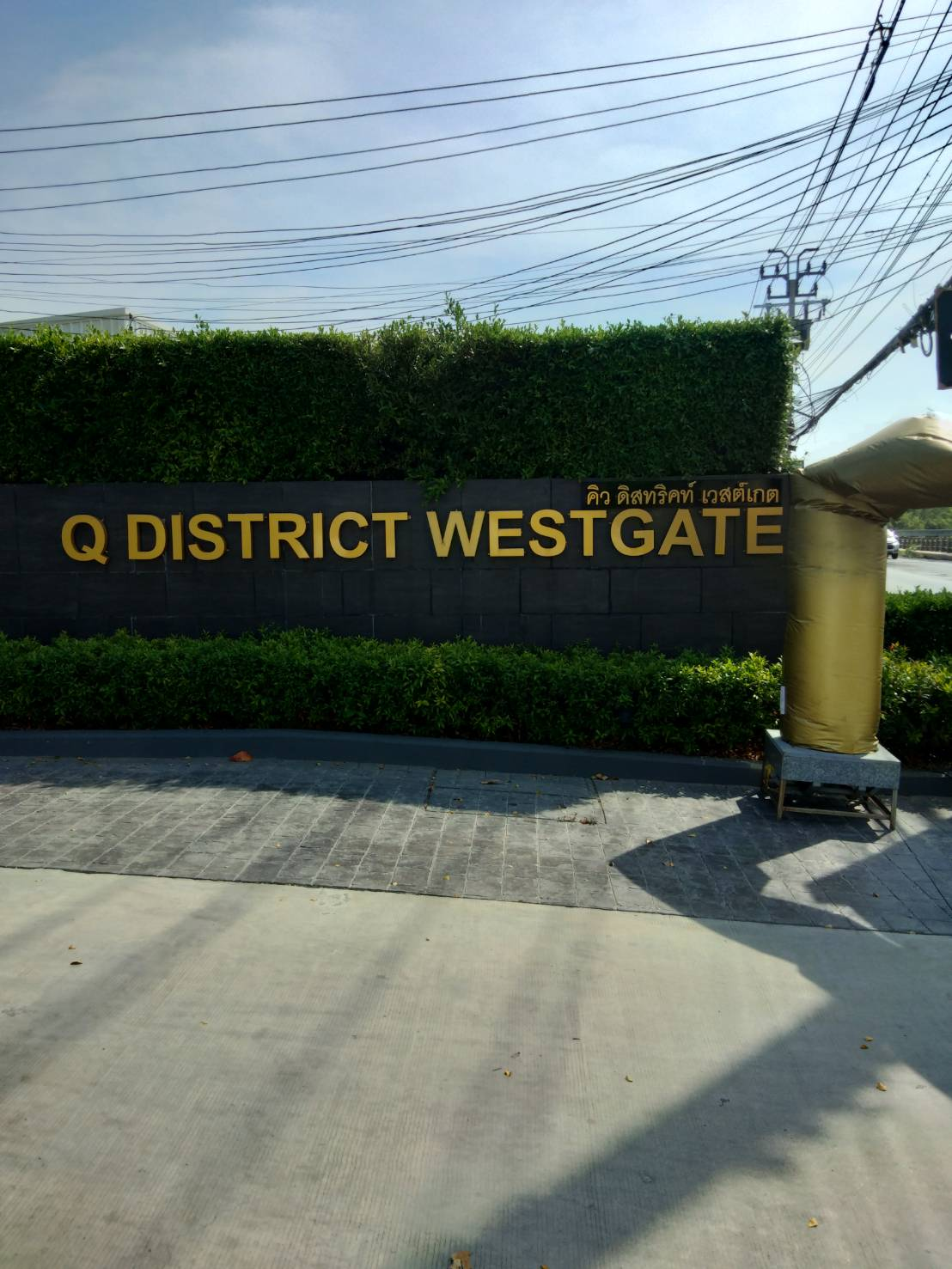 Q District Westgate