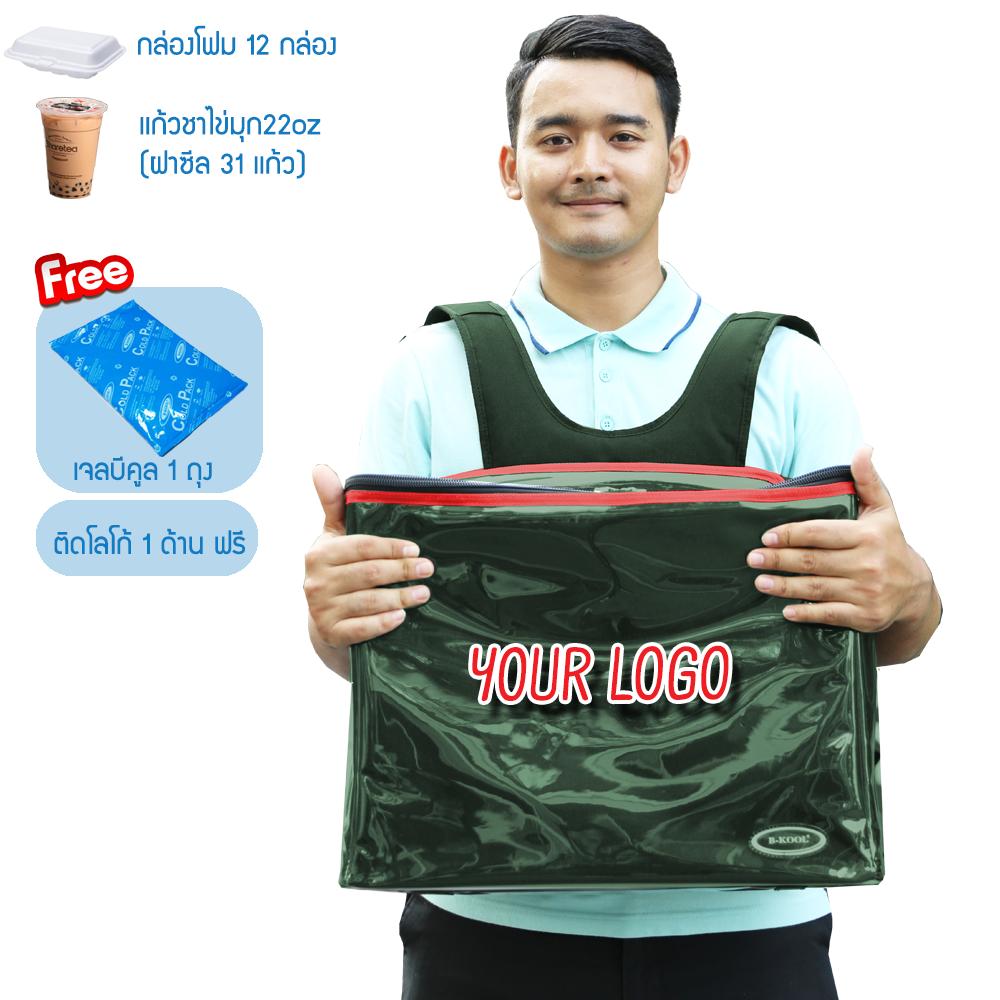 กระเป๋าเก็บความเย็น Sale man B-KOOL