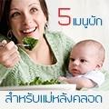 5 เมนูผักสำหรับแม่หลังคลอด บำรุงร่างกาย กระตุ้นน้ำนม