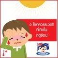 6 โรคควรระวัง!! ที่เกิดในฤดูร้อน