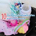 10 เรื่องที่แม่ลูกอ่อนควรเตรียมก่อนพาทารกออกนอกบ้านเที่ยวแบบไร้กังวล