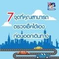 7 จุด เช็ครถ ก่อนเดินทางช่วงสงกรานต์
