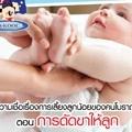 ความเชื่อเรื่องการเลื้องลูกน้อยของคนโบราณ ตอนการดัดขาให้ลูก