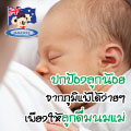 ปกป้องลูกน้อย จากภูมิเเพ้ ได้ง่ายๆเพียงให้ลูกดื่มนมเเม่